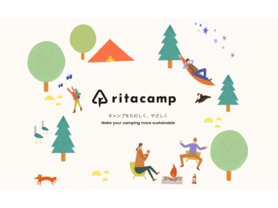 キャンプ女子株式会社、自然とキャンプを大切にするサスティナブルなアウトドアブランド「ritacamp(リタキャンプ)」を発表。