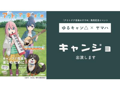 キャンジョの橋本華恋が「ゆるキャン△×ヤマハ」アウトドアで音楽を楽しもう!トークイベントに出演します。