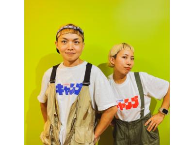 【CAMP×音楽】キャンジョが『キャンプパーティー』で歌手デビュー。キャンプ気分を味わえるレトロな楽曲をリリース!