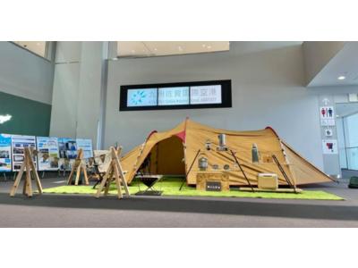 キャンプ女子と九州佐賀国際空港がコラボ!ファミリーキャンプ展示やテント設営講習を10月9日・10日に開催!