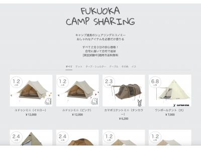 キャンプ女子株式会社、人気キャンプブランドを格安で使える「FUKUOKA CAMP SHARING」をスタート!福岡市内配送無料