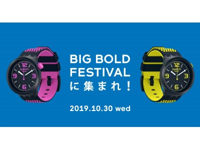 「SWATCH BIG BOLD FESTIVAL」 、大阪アメリカ村にて開催…