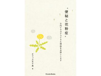 """今すぐ始めれば効果も早い!!あっけないほど簡単な食費激減。新刊『""""便秘と花粉症""""0円でサヨナラできた理由をお話しします』発売!"""