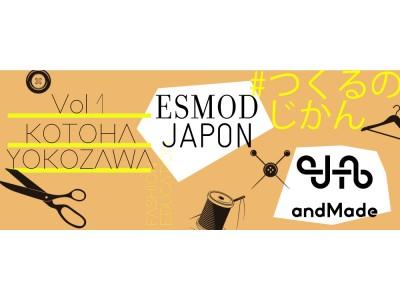 服作りスペースのプロ「andMade」と、クリエイター育成のプロ「ESMOD JAPON」による、本気で世界を目指すクリエイターの卵たちに向けたこれまでになかった最高の学び場、始動!!