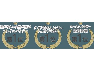 【4冠達成】株式会社美人COMPANYが「品質評価」などで4冠を達成致しました!ゼネラルリサーチ調べ(2019年6月)