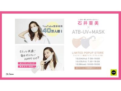 """YOUTUBE登録者数40万人超え """"日本一親しみやすいモデル""""として愛される石井亜美さんとThe session「ATB-UV+MASK」がコラボレーションした「さらり小顔マスク」が本日発売開始!"""