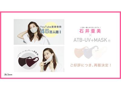 石井亜美(あみしぃ) × ATB-UV+MASK(R)︎