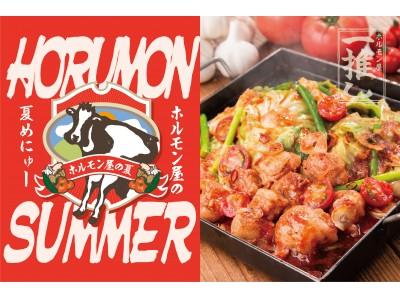 ニッポンの夏、ホルモンの夏・・・ニンニクパワーで酷暑を吹き飛ばせ!ホルモン屋が…