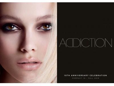 メイクアップアーティストブランド 「ADDICTION」、ブランド誕生10周年を祝うスペシャルなコレクションを発表!本日より予約開始!