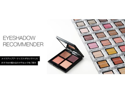 ADDICTION 特設ページ「EYESHADOW RECOMMENDER」を公開