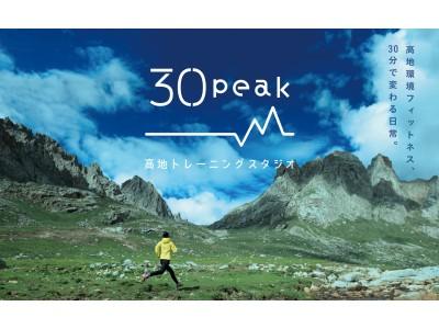 高地トレーニングスタジオ30peak 呼吸が変わる。標高2,000mの高地環境でヨガ 多くの女性が抱える悩みを効率的に改善へ導く 最新ヨガプログラム提供開始
