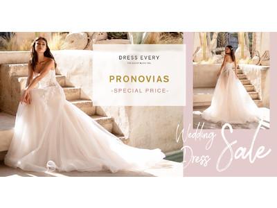 インポートドレスをリーズナブルに販売する『DRESS EVERY』が、フォトウェディングスタジオ『ONESTYLE』にて販売会を初開催!