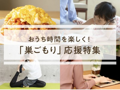 外出自粛によるくらしの変化は「3増」=ストレス増・家事家計負担増・体重増~くらし情報メディア「ヨムーノ」、「巣ごもり」に関するアンケートを実施~