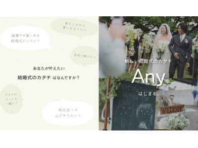 様々な価値観にマッチする多様な結婚式を実現、結婚式プロデュースサービスの新ブランド『Any』始動