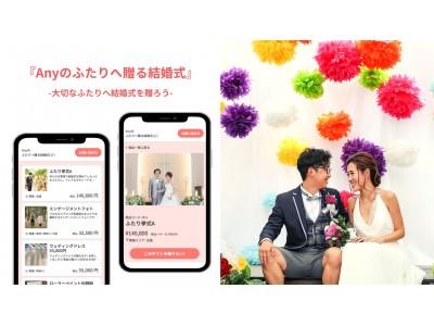 家族・友人・同僚などからカップルに「結婚式」を贈るサービス、『Anyのふたりへ贈る結婚式』が選べる商品を大幅に拡充し正式リリース