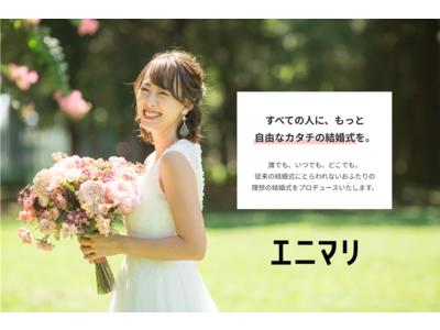「結婚を祝う新しいカタチ」を提供する新サービスブランド、『エニマリ』のウェブサイトを開設