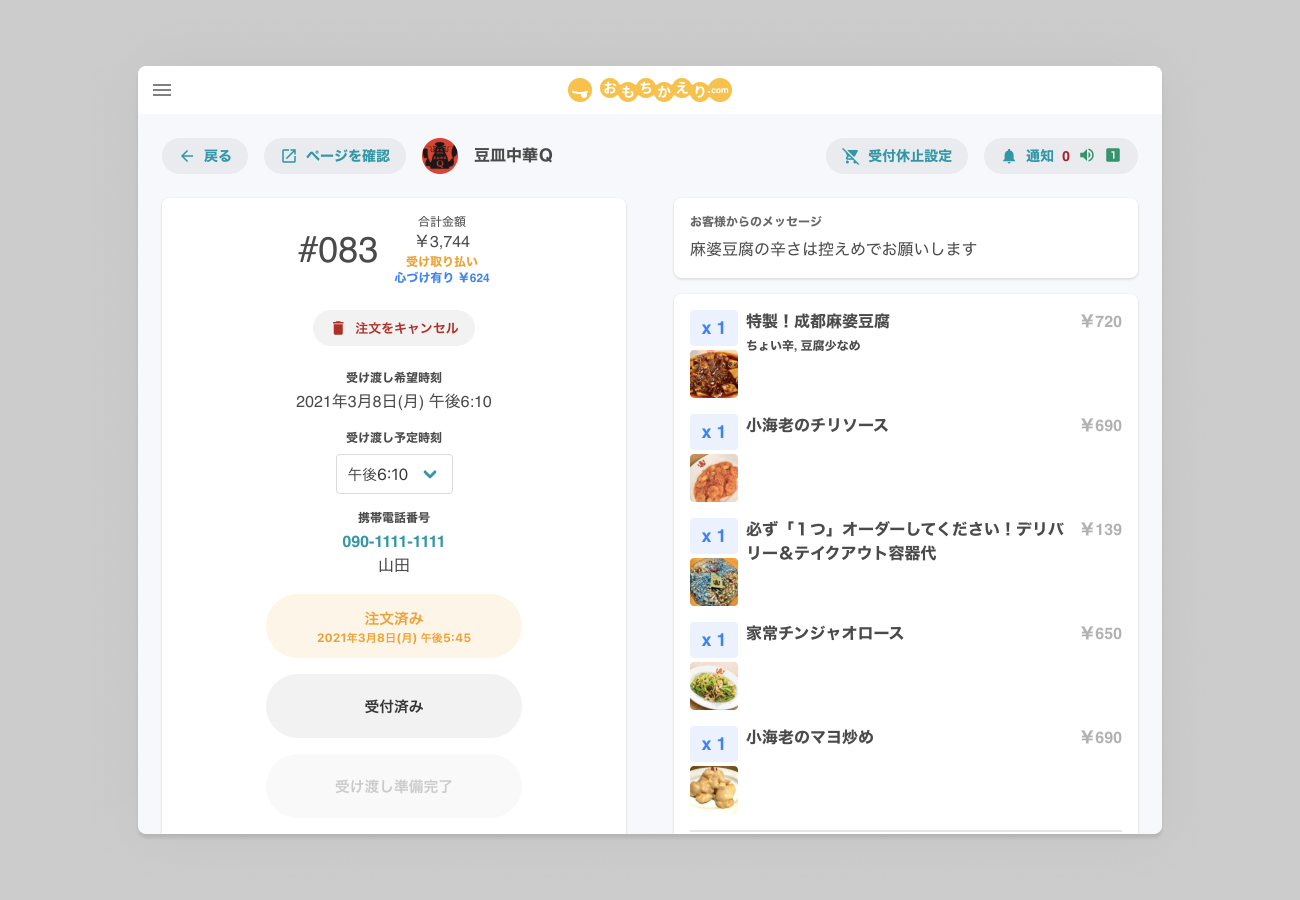 無料で使えるテイクアウト支援サービス「おもちかえり.com」を全面リニューアル