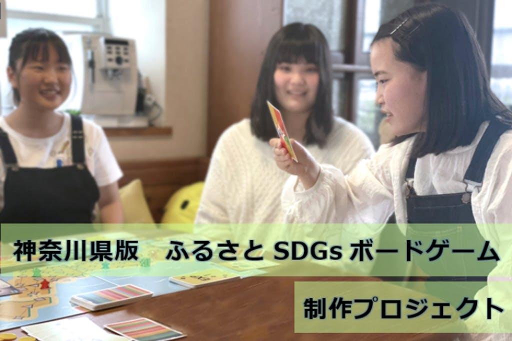 SDGsを自分ゴト化する!神奈川県版SDGsボードゲームプロジェクトをクラウドファンディングで実施