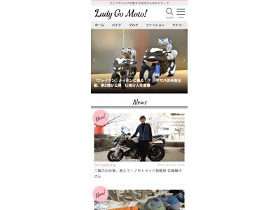 イード、バイクやクルマを愛する女性のためのメディア「Lady Go Moto!」をオープン!