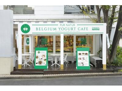 日本初!?ベルギーヨーグルト専門店『PUR NATUR BELGIUM YOGURT CAFE』本日10月16日(水)より代官山に期間限定オープン!