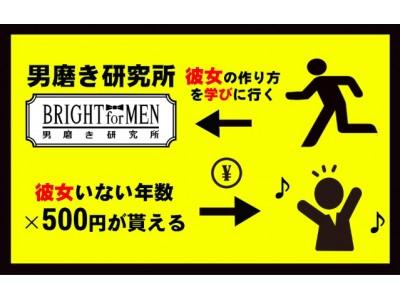 『彼女いない年数×500円を支払います!』男磨き研究所が【5年以上彼女がいない…