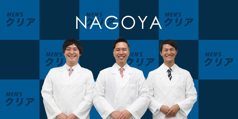 メンズ脱毛専門店の【メンズクリア 名古屋駅前店】がオープンいたしました。