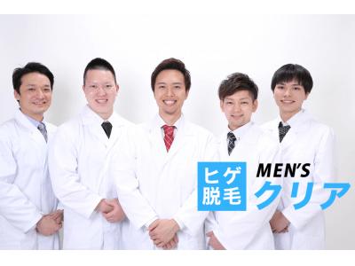 メンズ脱毛専門店メンズクリア が「脱毛無料体験会」を神戸三宮店で開催中