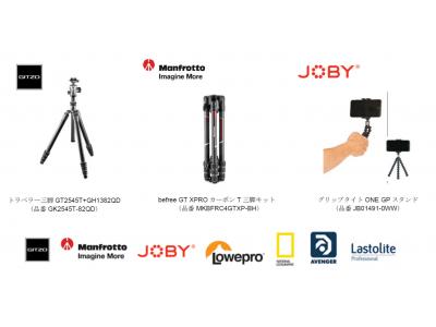 【ヴァイテックイメージング株式会社】三脚、一脚市場で国内シェアNo.1を獲得!