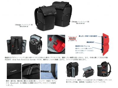 【ヴァイテックイメージング株式会社】新コレクション Chicago(シカゴ)カメラバッグ発売