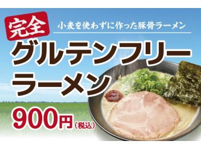 日本初!!豚骨らーめんチェーン一番軒グループが「完全グルテンフリー豚骨らーめん」の提供を開始!