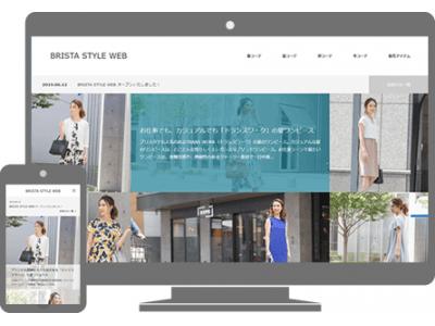 月額ポイント制ファッションレンタルBristaは『ひとつのサービス』から『ひとつの会社』へ~期間限定3,000ポイントプレゼント!