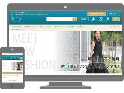 職場で着る女性服のサブスク・シェアリングエコノミー事業「Brista」が滋賀大学と初の連携協定