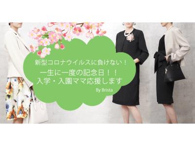 Bristaが入学・入園ママを応援!「新型コロナウイルスに負けない」一生に一度の記念日の洋服を通常レンタル価格の50%OFFに。