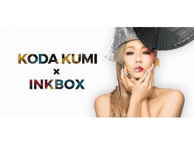 【KODA KUMI × INKBOX】倖田來未がデザインしたインクボックスコレクションが限定発売決定!