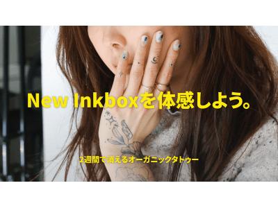 【 新発売 】2週間で消えるオーガニックタトゥーのInkboxがさらに使いやすくリニューアル