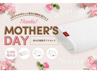 大好きなお母さんに最高の睡眠を届けよう 「母の日睡眠ギフトセット」4月9日(金)10時発売開始 最高のぐっすりがみつかる、眠りのランドマーク「zzzLand」にて