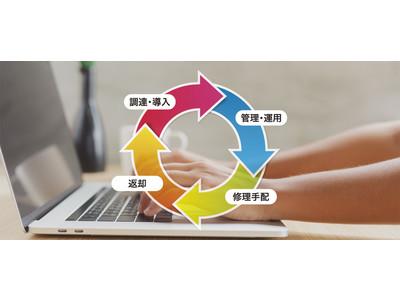 Macのライフサイクル全般の運用業務をトータルで支援する「あんしんLCMサービス」提供開始