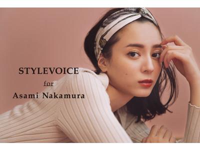 ファッション業界注目のスーパーインフルエンサー・中村麻美、STYLEVOICE.COMで冬のカプセルコレクションを発表!
