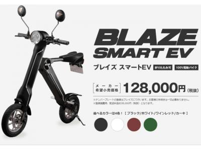 電動折り畳みバイク「BLAZE SMART EV(ブレイズスマートEV)」がイ…