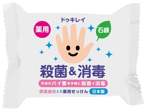 株式会社ブレイズが「ドゥキレイ消毒ジェル」、「ドゥキレイ薬用石鹸」を岐阜市へ寄贈いたしました。