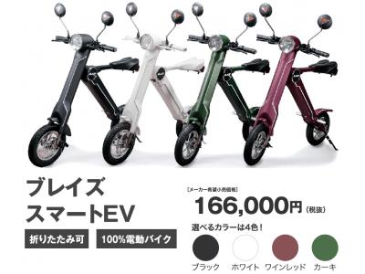 ビックカメラ町田店にて電動折りたたみバイク「BLAZE SMART EV(ブレ…
