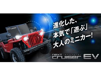 電気自動車が50万円!?夢の電気自動車「next cruiser EV(ネクス…