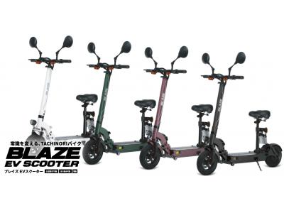 ついに発売開始!常識を変える、立ち乗りEVバイク!公道走行可能なBLAZE EV SCOOTER(ブレイズEVスクーター)