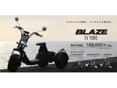 「クルマよりも手軽に、バイクよりも遊びを。」BLAZE EV TRIKE(ブレイズEVトライク)1月8日より先行予約を受付開始!
