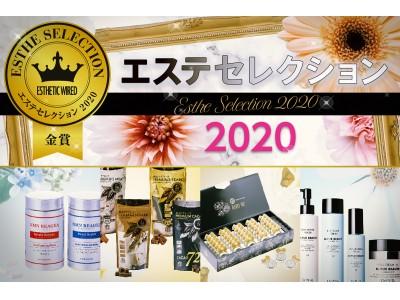 【エステのプロフェッショナルが選ぶ『エステセレクション2020』受賞製品がついに決定】