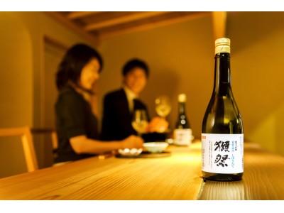 「やっぱり街飲みは楽しい。」全国の飲食店限定で「獺祭 純米大吟醸 夏仕込みしぼりたて」発売開始。