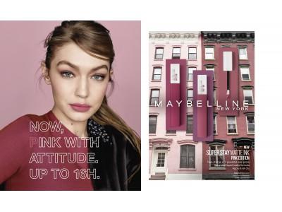 TikTok Ads | MAYBELLINE NEW YORK  TikTok初のアジア地域ハッシュタグチャレンジ開催