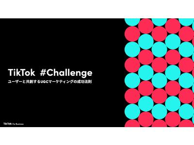 心を動かし、行動を喚起するUGCを生み出すTikTokの#Challenge、その成功法則を初公開