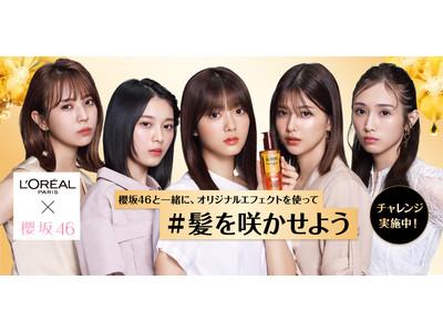 櫻坂46がTikTokに挑戦!ロレアル パリ「エクストラオーディナリー オイル」のオリジナルエフェクトが体験できる「#髪を咲かせよう」キャンペーン開催!