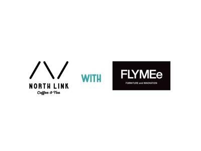 < NORTH LINK Coffee & Tea × FLYMEe >カフェがショールームに!店内のお気に入りのソファやテーブルがその場で買えるサービスを7月10日開始!
